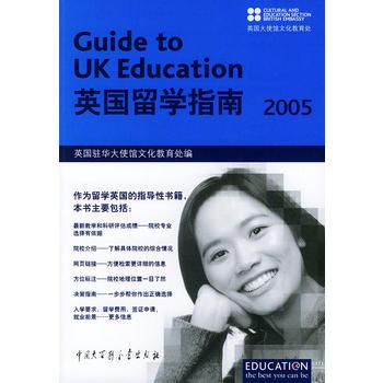 英国留学指南(2005)