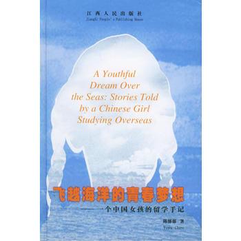 飞越海洋的青春梦想·一个中国女孩的留学手记