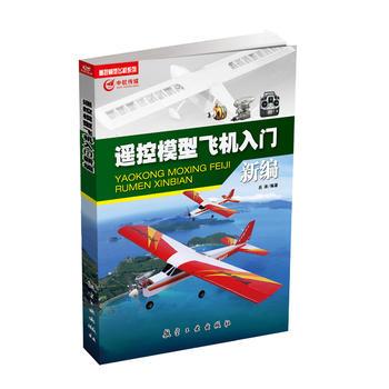 遥感模型飞机入门新编