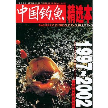 中国钓鱼精选本1997--2002
