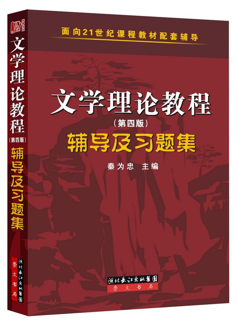 文学理论教程(第四版)辅导及习题集