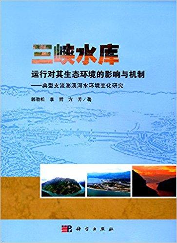 三峡水库运行对其生态环境的影响与机制