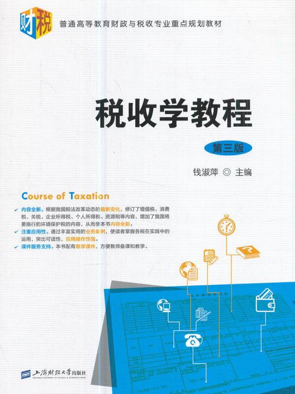 税收学教程(第三版)