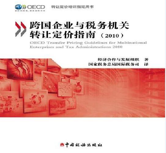 跨国企业与税务机关转让定价指南