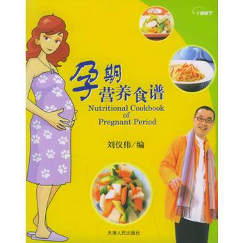 孕期营养食谱