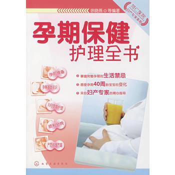 孕期保健护理全书