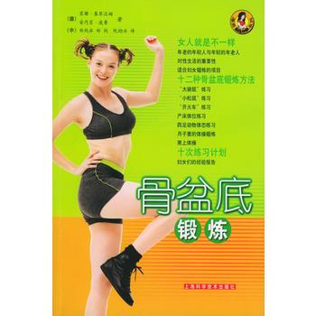 骨盆底锻炼