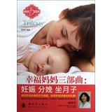 幸福妈妈三部曲:妊娠 分娩 坐月子