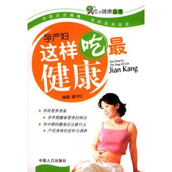 孕产妇·这样吃最健康