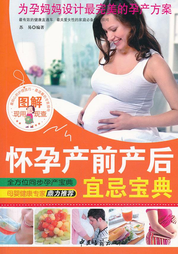 怀孕产前产后宜忌宝典