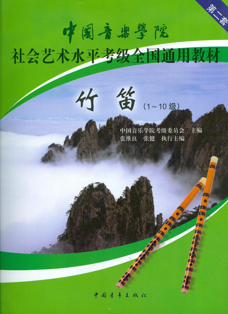 中国音乐学院社会艺术水平考级全国通用教材:竹笛(1-10级)