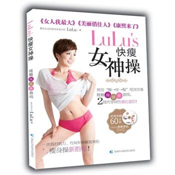 LuLu's快瘦女神操