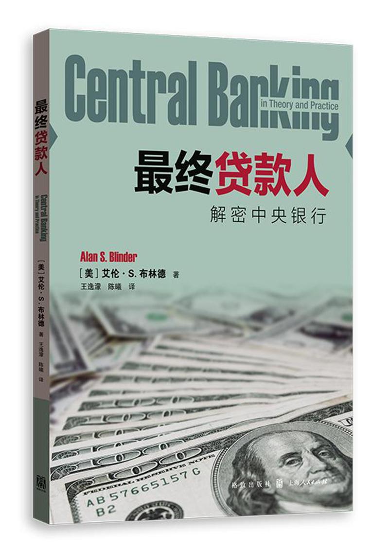 最终贷款人:解密中央银行