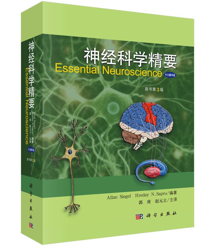 神经科学精要(原书第三版)