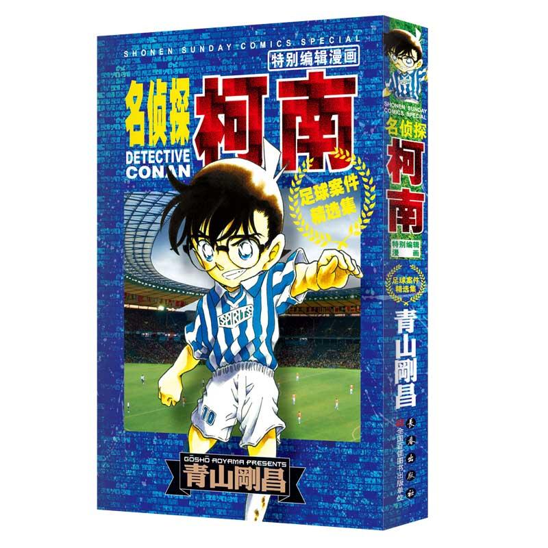 名侦探柯南特别编辑漫画-足球案件精选集