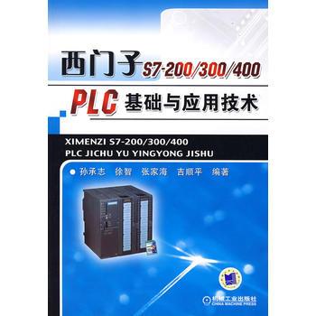 西门子S7-200/300/400 PLC 基础与应用技术