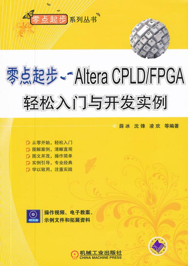 零点起步·Altera CPLD\FPGA轻松入门与开发实例
