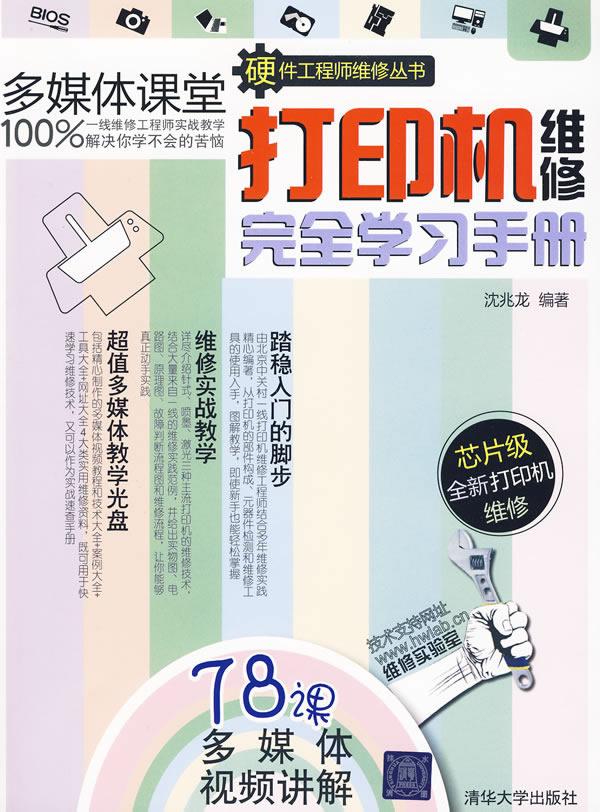 打印机维修学习手册