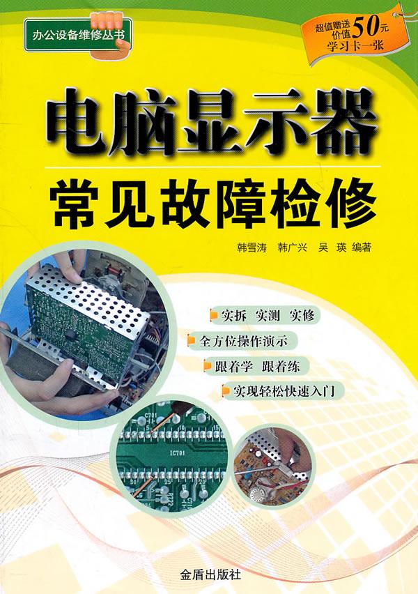 电脑显示器常见故障检修