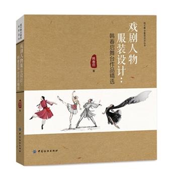戏剧人物服装设计:韩春启舞台作品精选