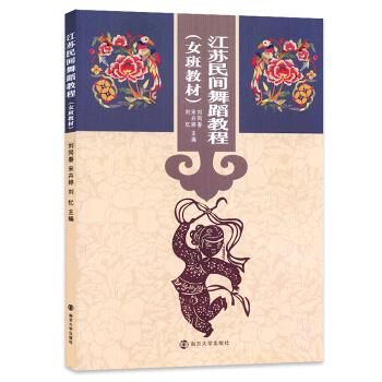 江苏民间舞蹈教程