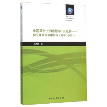 贝克特 跨文化戏剧演出研究(1964-2011)