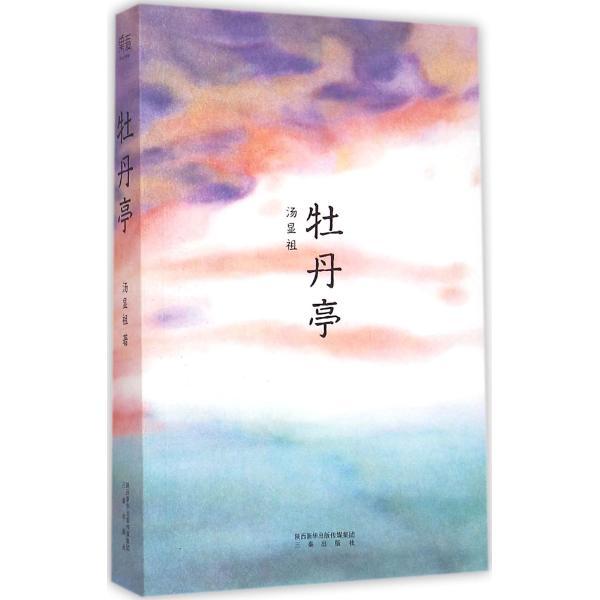 牡丹亭 (明)