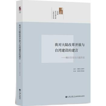 我对大陆改革开放与台湾建设的建言