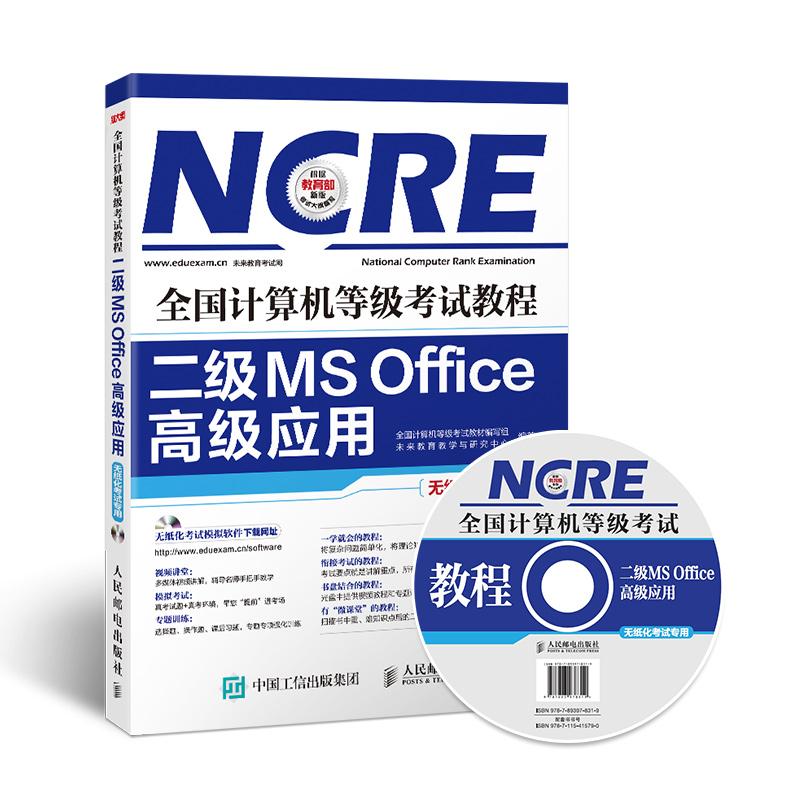 二级MS Office高级应用