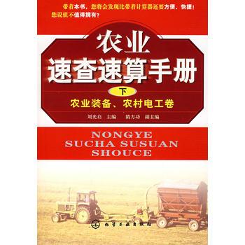 农业速查速算手册(下):农业装备、农村电工卷
