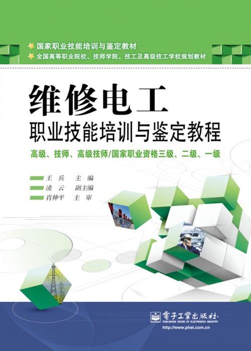 维修电工·职业技能培训与鉴定教程