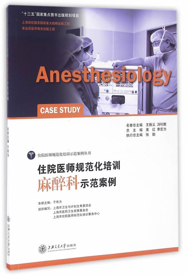 住院医师规范化培训麻醉科示范案例