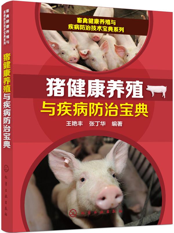 猪健康养殖与疾病防治宝典