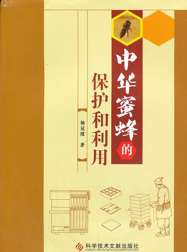 中华蜜蜂的保护和利用