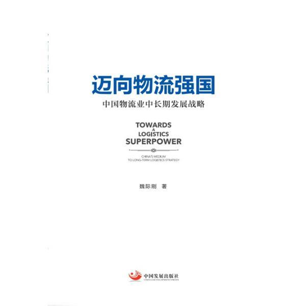 迈向物流强国:中国物流业中长期发展战略