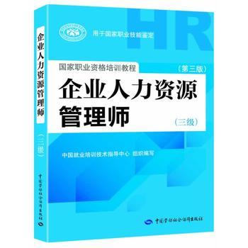 企业人力资源管理师(三级 第三版)