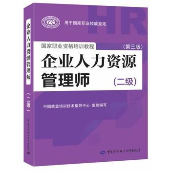企业人力资源管理师(二级 第三版)