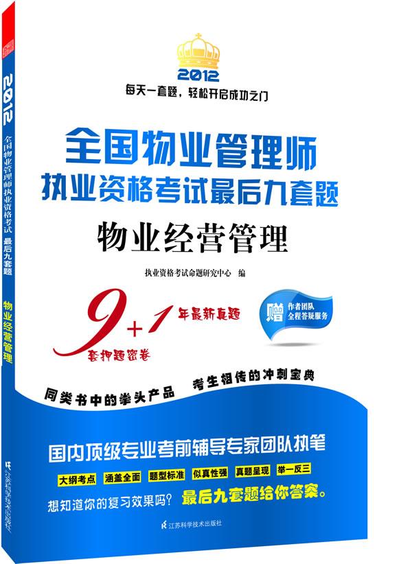 2012全国物业管理执业资格考试九套题-物业经营管理