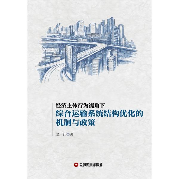 经济主体行为视角下-综合运输系统结构优化的机制与政策