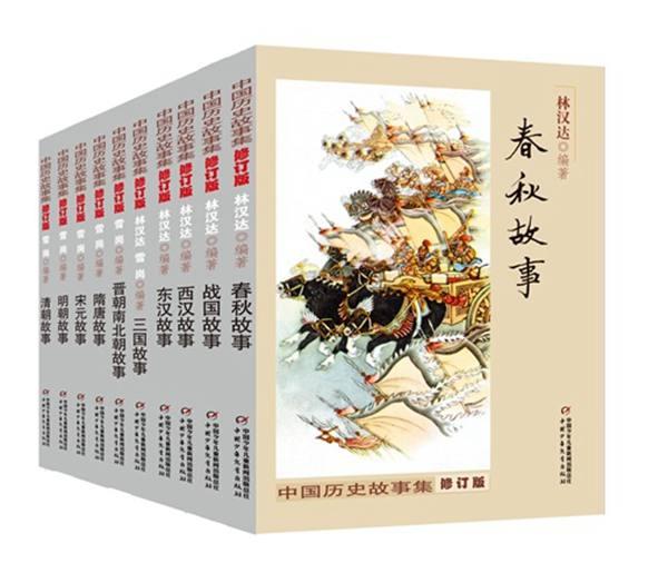 中国历史故事集