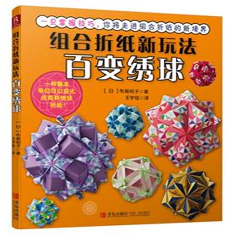 组合白纸新玩法百变绣球