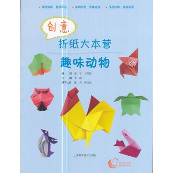 创意折纸大本营·趣味动物