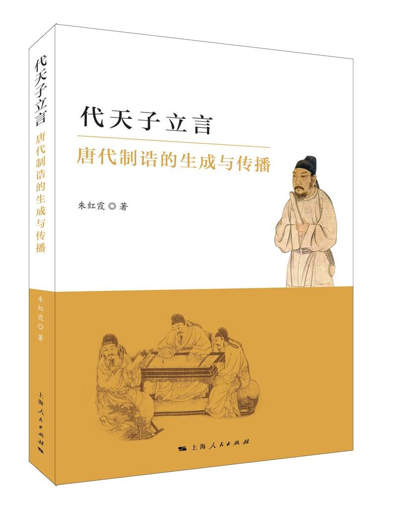 代天子立言:唐代制诰的生成与传播