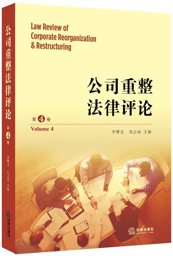 公司重整法律评论(第四卷)