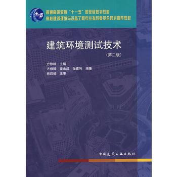 建筑环境测试技术(第二版)