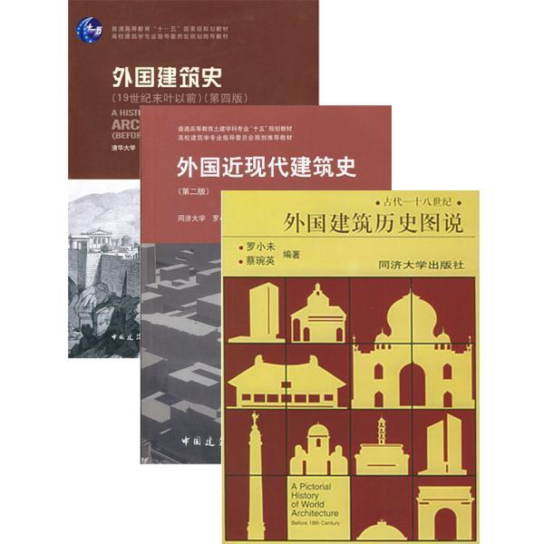 外国建筑史套装(全三册)