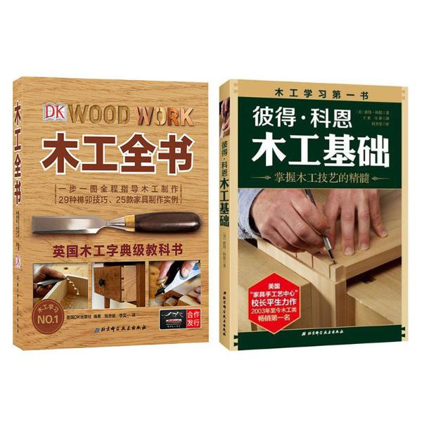 彼得:科恩木工基础(掌握木工技艺的精髓)