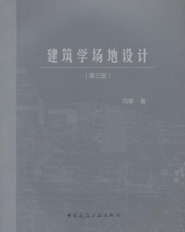 建筑学场地设计(第三版)