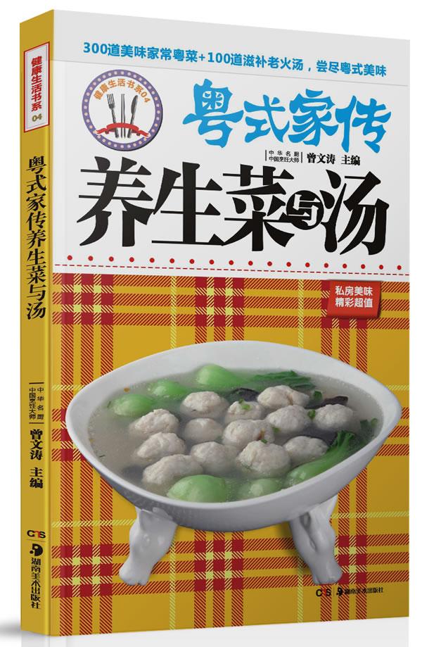 粤式家传养生菜与汤
