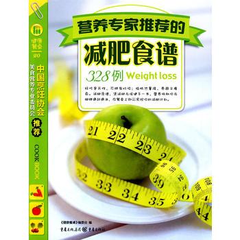 健康餐桌2·营养专家推荐的减肥食谱